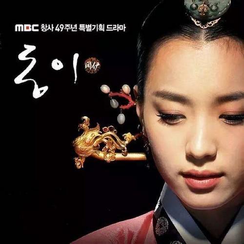 آهنگ های سریال کره ای دونگ یی