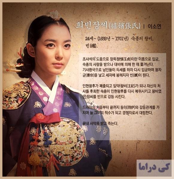 عکس ملکه جانگ هی بین