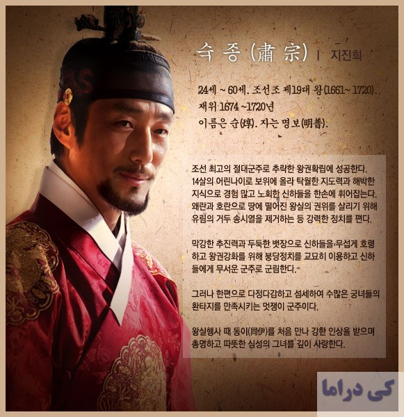 عکس امپراطور سوک جونگ