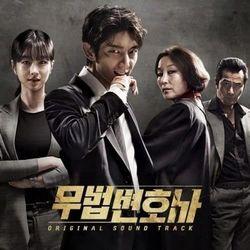 دانلود موسیقی متن سریال کره ای وکلای قانون