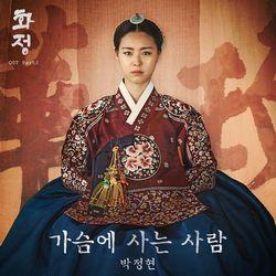 دانلود موسیقی متن سریال کره ای افسانه جونگ میونگ