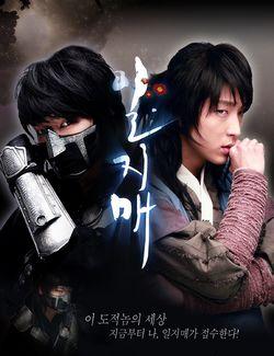 سریال کره ای ایلجیما